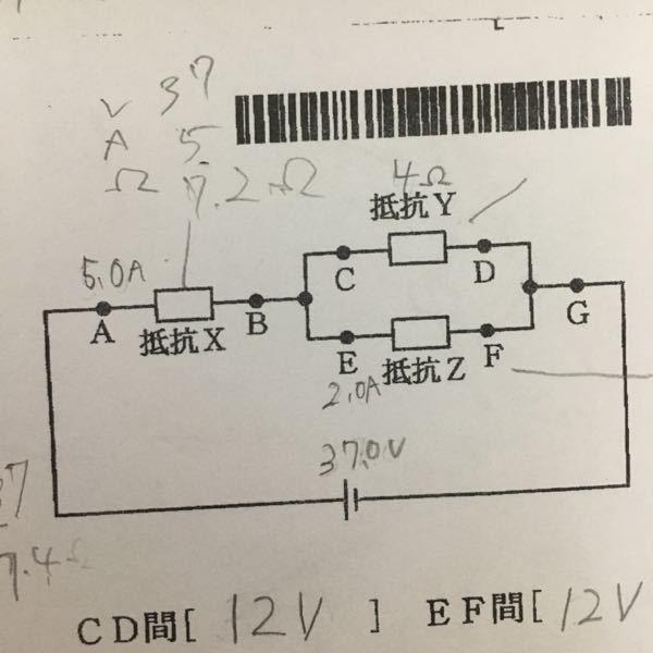 この問題で、回路全体の抵抗の大きさを求めなさい。と言うのがあるんですけど、回路全体の抵抗の大きさってどれですか?