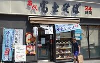 これは何処の富士そばでしょうか? 出掛けた先で時々富士そばを食べますが、3年前の8月に撮った写真が、何処の富士そばだったか気になっています。  入口の貼り紙は新橋店の募集なのですが、どうも新橋店ではないようです。