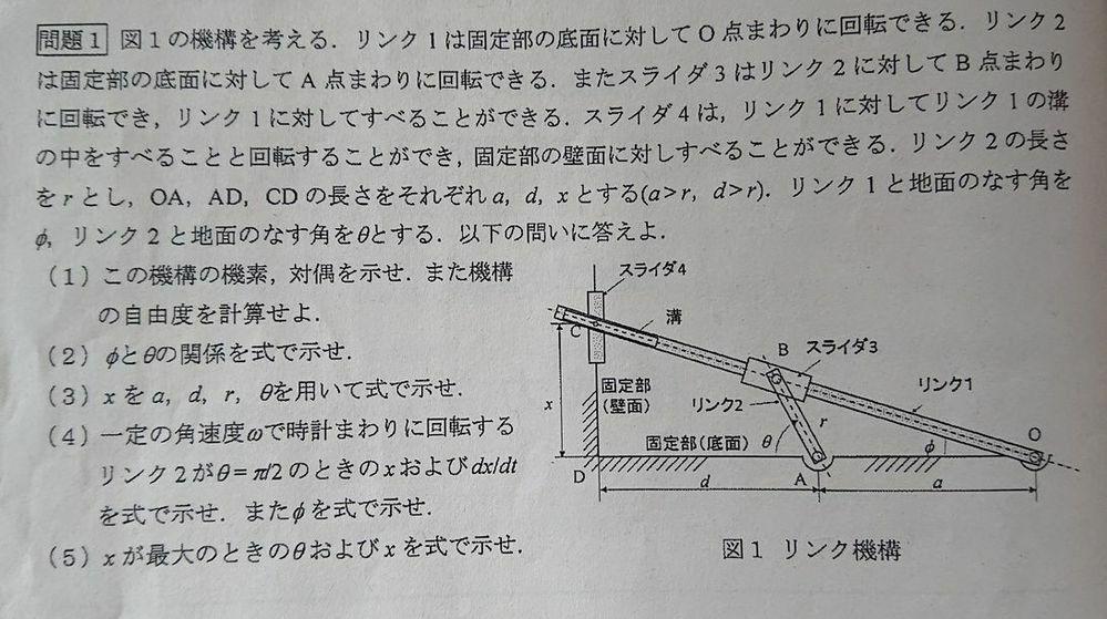 大学3回生の者です。 以下の機械力学の問題(1)~(5)について、どなたか分かる方いれば教えて頂けないでしょうか。 (1)は自分でも解いてみたのですが、(2)の複素数ベクトルの問題から分からなくなってしまいました。 宜しくお願いします。