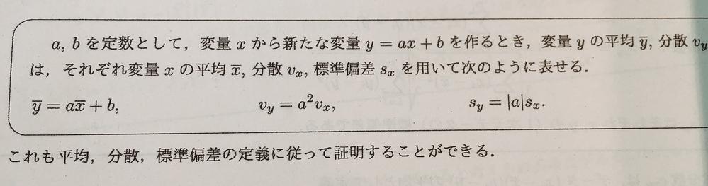 次の統計学の公式を、期待値を使わずに証明したいのですが手段が分かりません。 教えてください