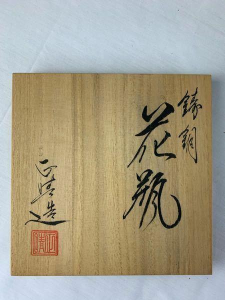 画像に書いてある漢字の読み方を教えてください。