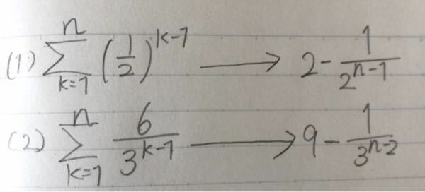 数列の分野の和を求める問題での質問です。 これらの問題がわかりません。矢印の指している方が 答えです。答えしか書いてないので途中の計算がわからず困っています。