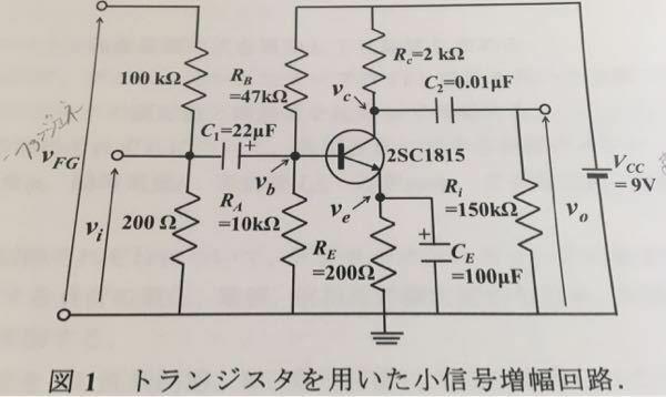 画像の小信号増幅回路で、ファンクションジェネレーターで正弦波をVFGとして印加したとき、ViをVFGと抵抗比から求めよという指示なのですがどう求めるのでしょうか 100kΩと、残りの回路の合成インピーダンスでの分圧と言う事でしょうか?