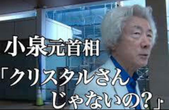 もしも、小泉純○郎氏が、今、総理大臣だとしたら、緊急事態宣言で、国民に向かって、言いそうなセリフ?