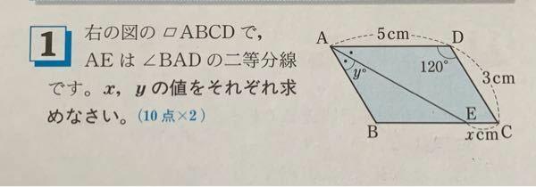 中学数学 平行四辺形 写真の問題で、yは分かるのですがxがどのようにして求めるのかわかりません。手元に答えはあるのですが、解説がなくて… どなたか解説してください;;