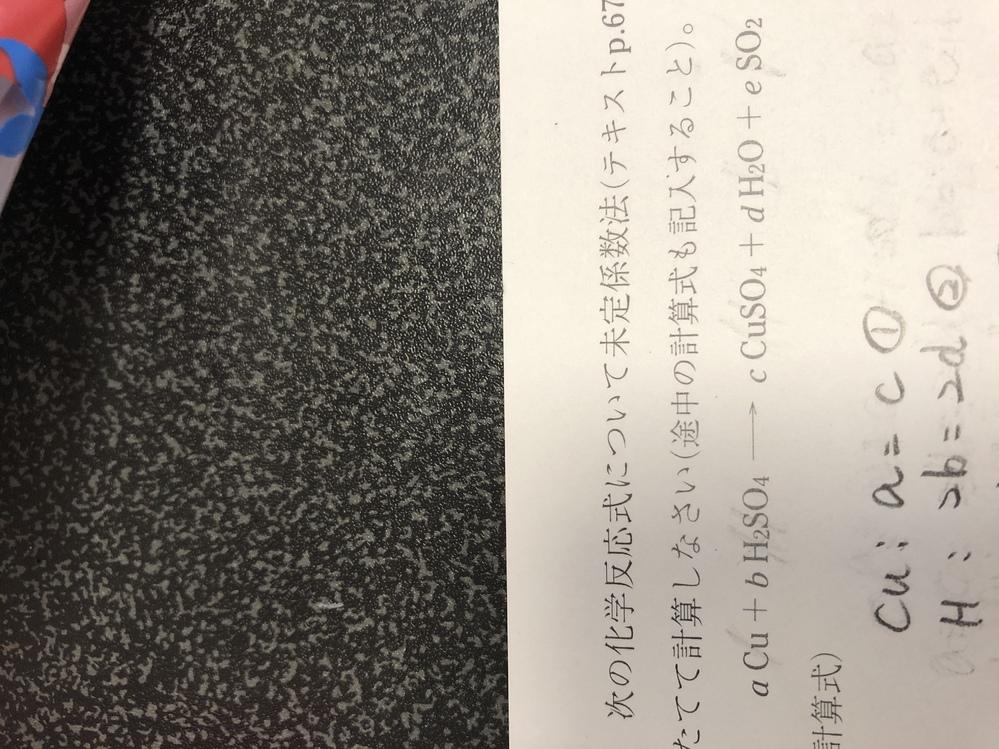 未定係数法を使用する計算問題が全くもって分かりませんご教授下さい