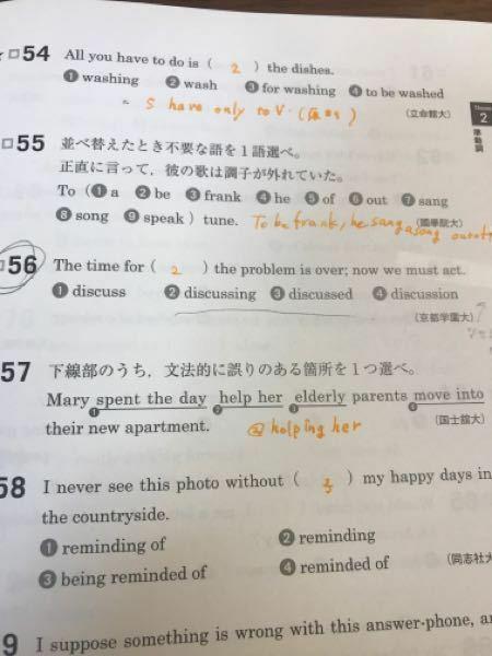 英語文法問題について質問です。こちら丸がついた56の問題は何故③ではいけないのでしょうか? 議論された問題と考えたのですが…