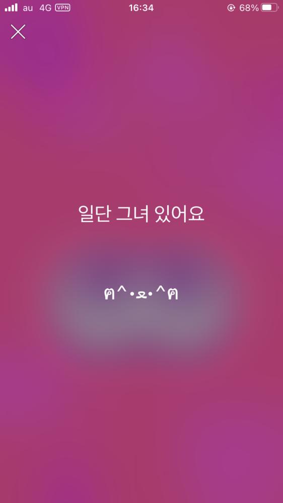 この韓国語を訳して欲しいです!