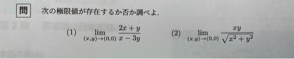 大学数学(解析学)の問題です。 以下の問題の⑵の解き方を教えてください。