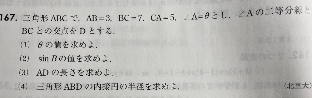 ⑶の解き方を教えてください。 ちなみに ⑴の答えはθ=120° ⑵の答えは5√3/14 です、!