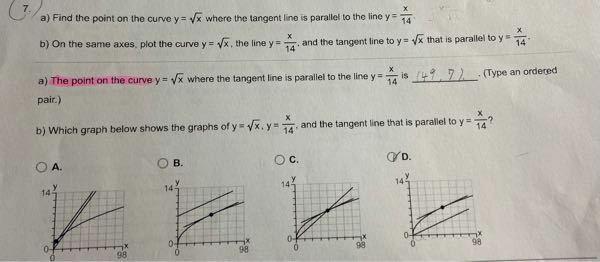 宿題でわからないところがあったので教えてください。 なぜ答えがBではないのでしょうか、数学得意な方教えてください。お願いします!