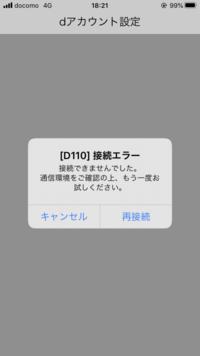 dアカウント設定アプリの  生体認証または〜のとこを押して、設定しようとするとこの様なエラーで全く出来ません。WiFiオフでしてもです。 ロック掛けられているのでしょうか?