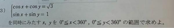 高校数学 三角関数についてです この問題の計算過程を教えてください 答えはx=y=30°です
