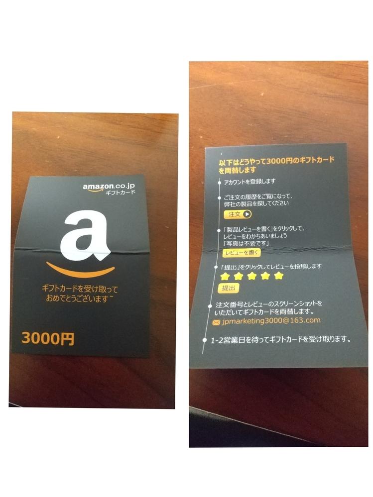 Amazonで海外製のワイヤレスイヤホンを購入しました。製品の箱の中にAmazonギフトカードという物が入ってました。 購入した商品のレビューを投稿してその事をメールで送るということみたいですが、これは本物なのでしょうか?? ギフトカード自体の日本語も少し変な感じもします… レビューがほしい為のサービスでしょうか??