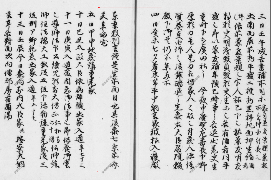 画像の赤で囲った部分は、顕広王が長寛3年(1165年)2月4日夕刻に平清盛邸を訪ね、その感動を「是生前面目也」と記した記事らしいのですが、 どなたか全文を訳してくれないでしょうか? 古文にまるで疎いので「是生前面目也」以外は「平中納言家」くらいしかわかりません(^O^)。