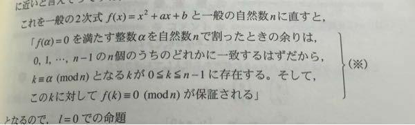 なぜこの時f(k)≡0(modn)なんですか?