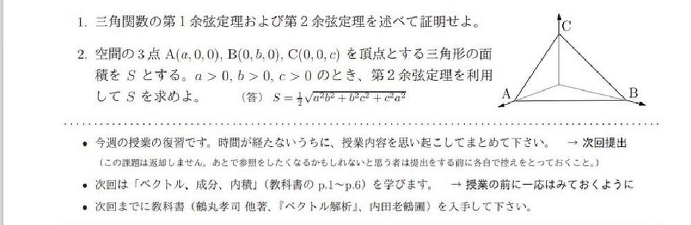 第2余弦定理教えて欲しいです。 問題がわかりません お願い致します…。