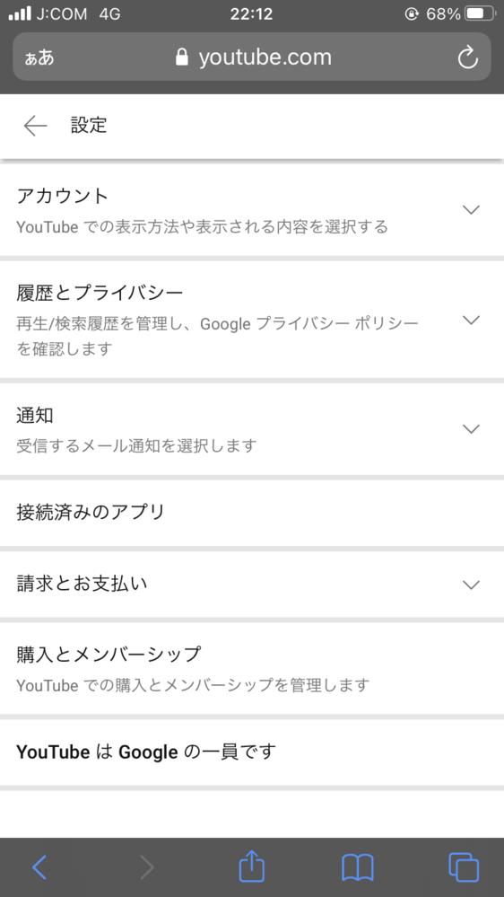 Youtubeでコメントの編集ができません SafariからGoogleを開きそこからYoutubeを見ているのですが YoutubeはGoogleアカウントで登録して チャンネルも作りました。 しか