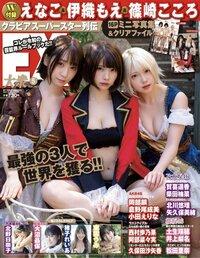 【EX大衆 表紙】えなこ、伊織もえ、篠崎こころ の3人の中だったら誰が一番タイプですか?