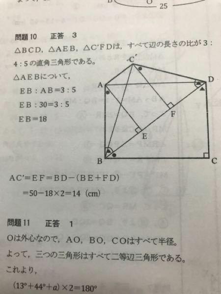 この図の中でなぜAC'とBDは平行になりますか?