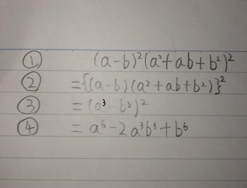 数学の問題について質問です。 添付画像の①から②にする操作は理解できるのですが、なぜ②が③の形になるのでしょうか?教えてください。