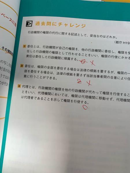 伊藤塾の行政法の本を勉強しているのですが この3問の中でただしいのは③だけということです。 ①②は何が違うのでしょうか?