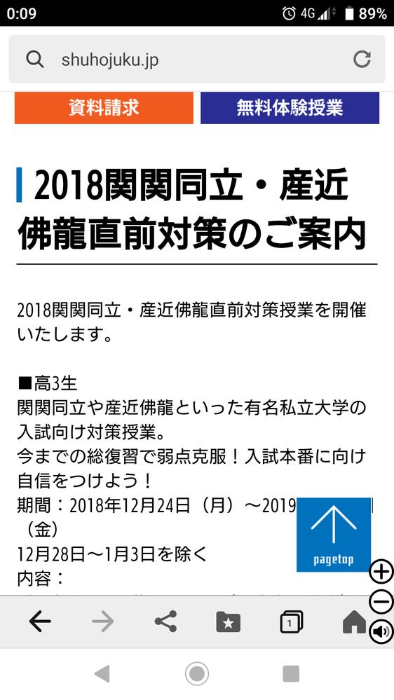 数年前から京都や大阪を中心に、あちこちで「産近佛龍」を見かけるようになりました。 少子化で志願者数が減り、甲南大学が下落しているため、これからは「産近佛龍」の時代ですか?