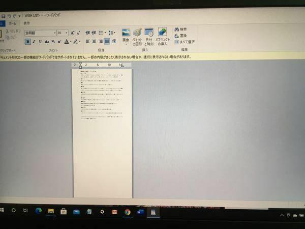ワードを普通に作ってOneDriveに保存して開いたら写真みたいに変わっちゃいました。なんでですか?
