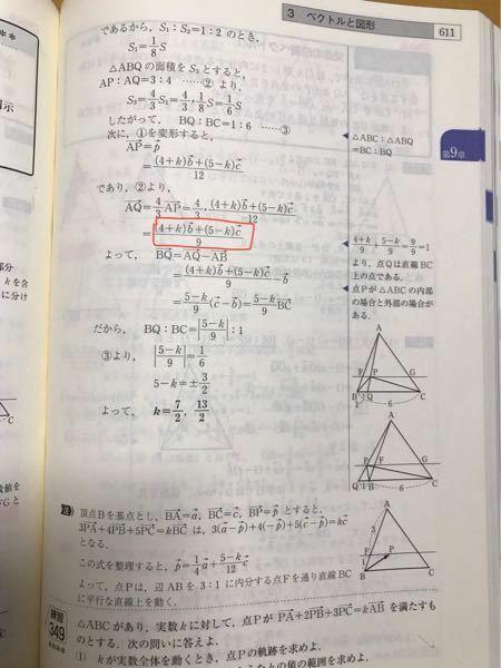 数学に関する質問です。 下の画像で、BQ:QC=1:5なのですが、なぜ赤四角のところに4+k=5,5-k=1を代入しては駄目なのですか? というよりも、なぜ代入できないのですか? この方法ではいけないというのは分かるのですが、なぜ駄目なのか分かりません。 画像の模範解答の解法は理解できています。 回答よろしくお願いします。