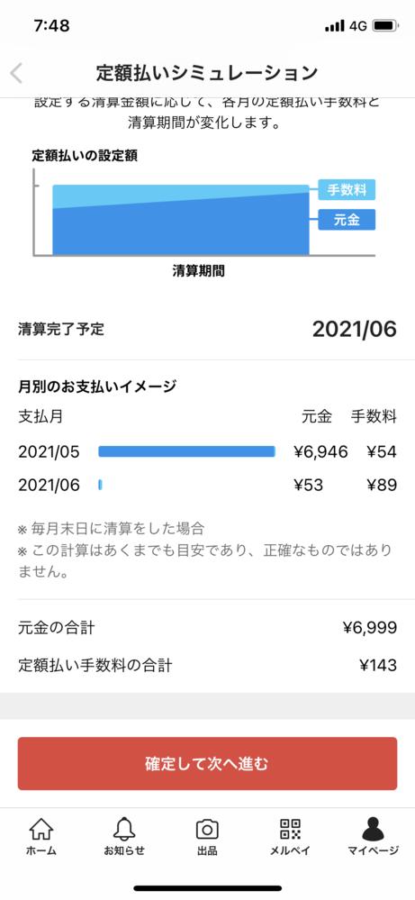 1つ前の質問で画像の添付を忘れていました。 これは5月に7000円、6月に142円払って7月に利息を支払うって事ですか? #メルカリ #フリマ