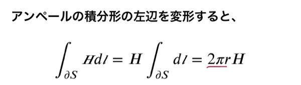 アンペールの法則についての質問です。 2πr はどのようにして求めたのでしょうか?計算方法を教えてください。