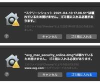 最近Macで「○○○○は壊れているため開けません。 ゴミ箱に入れる必要があります。 」と表示され、写真や書類、他にも圧縮ファイルなどが開けません。  解決方法をご存知の方はいらしゃいませんか?  MacOSは Big Su...