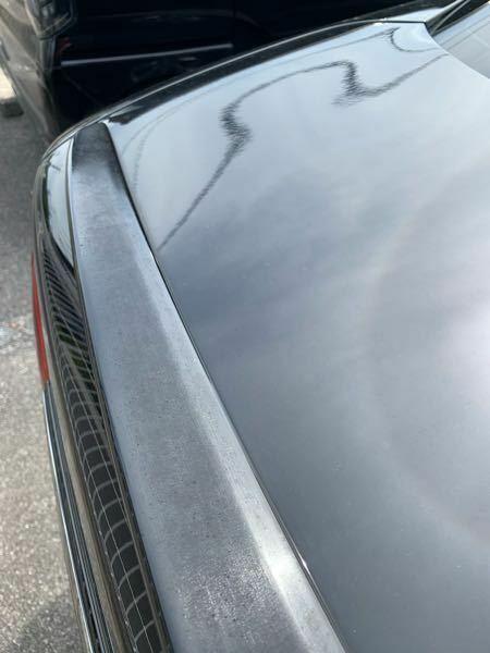 クラウンのリアスポだけが傷と艶が無くなってしまいました。原因は不明です。経年劣化?車自体はガラスコーティングしてありました。何か綺麗になる方法はありますか?宜しくお願いします。
