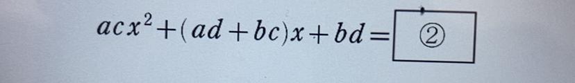 中学数学 公式教えて下さい