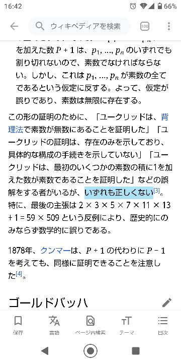 「ユークリッドは、背理法で素数が無数にあることを証明した」ってどこが間違いなんですか?