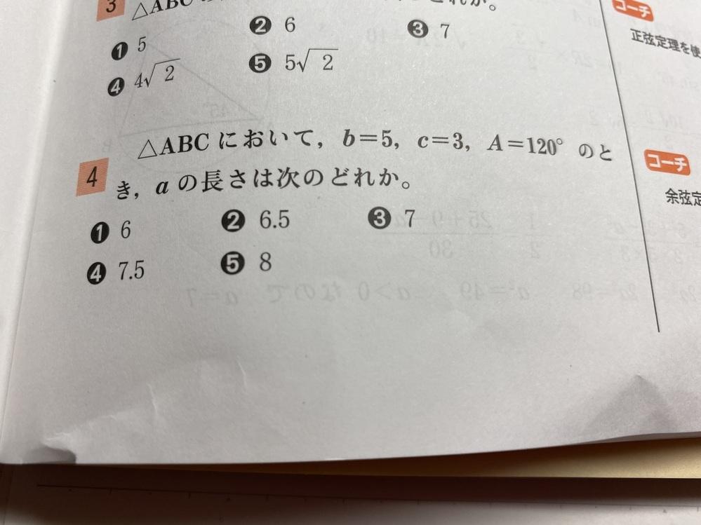この問題は余弦定理のどちらの形を使えばいいのでしょうか。またその理由を教えていただきたいです。