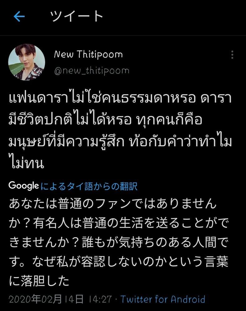 タイの俳優、ニューティティプーンの固定ツイートは、何があってどういう意味で言っているのですか?