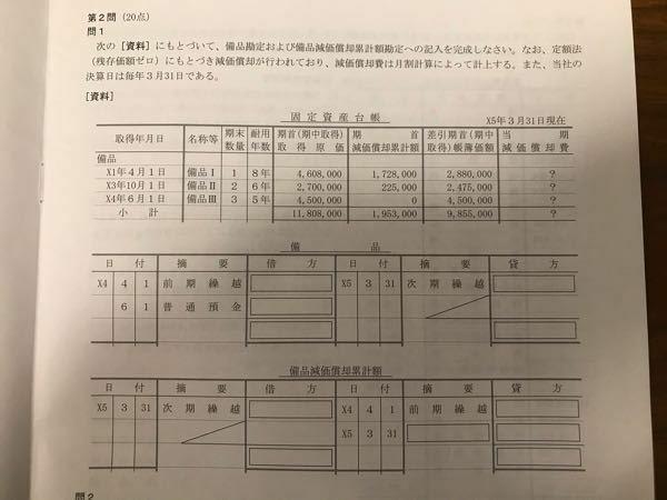 簿記3級の勉強をしてるのですがこの問題簿記3級だとちょっと難しいレベルですか?