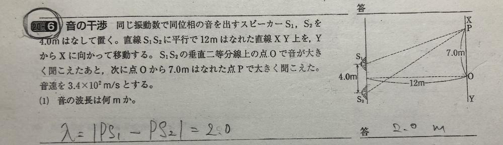 物理 音の干渉の問題についてです。 学校で配られたプリントです。 強めあう条件弱めあう条件がいまいち分からず、この式をどういうときに使うのかも分かりません。 ご教示ください