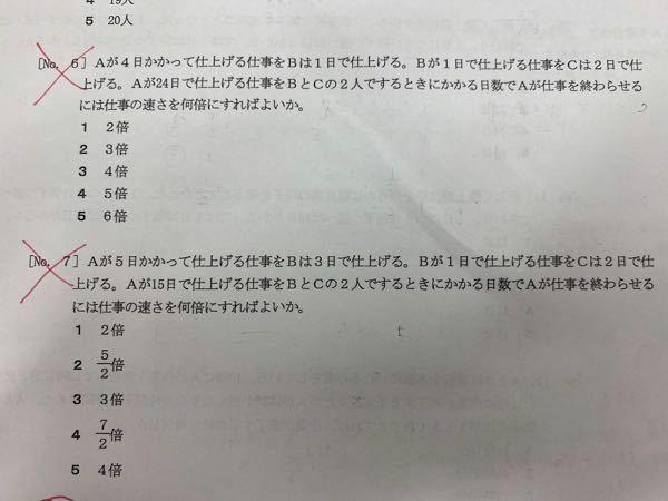 公務員試験より、ここの問題が分からないので教えてください。