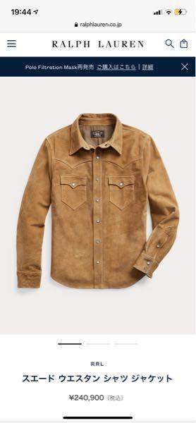 このようなジャケットが欲しいのですが流石にこの値段では手が出せません。何か良いブランドはありますか?