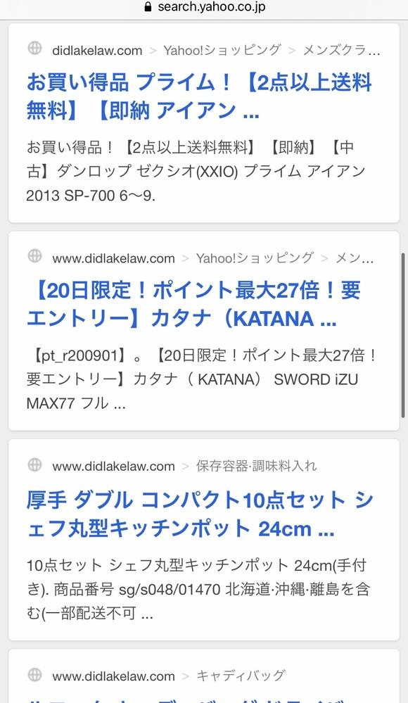 Yahooで調べ物をしていたのですが、Yahoo!ショッピングに関連して、全く関係がないと思われるdidlakelaw.comというURLが出てきました。 サイトを見てみるとpage not f...