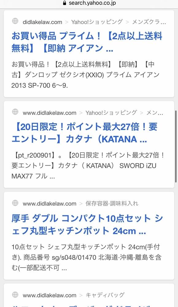 Yahooで調べ物をしていたのですが、Yahoo!ショッピングに関連して、全く関係がないと思われるdidlakelaw.comというURLが出てきました。 サイトを見てみるとpage not foundと出たりするのですが、なぜこのような状況になるのでしょうか。