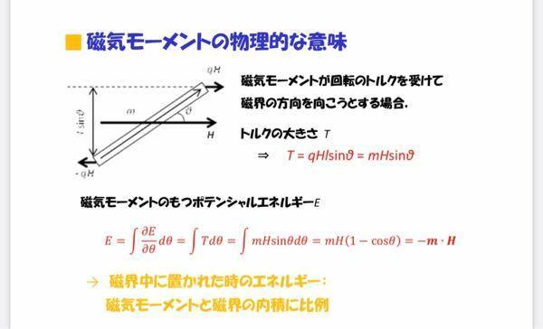 【電磁気学】 電磁気学に詳しい方にお聞きしたいです。授業で添付画像のようなスライド資料が配布されたのですが、最後の赤い字の計算がなぜそうなるのかわかりません。 mは磁気モーメントの大きさ、qは磁極の大きさ、Hは磁界の大きさ、l(エル)は図の棒磁石の長さをそれぞれ表しています。 左から4つめの項から5つめの項への計算、5つめから6つめ(一番右)への計算は、それぞれどのような計算をしたのでしょう...
