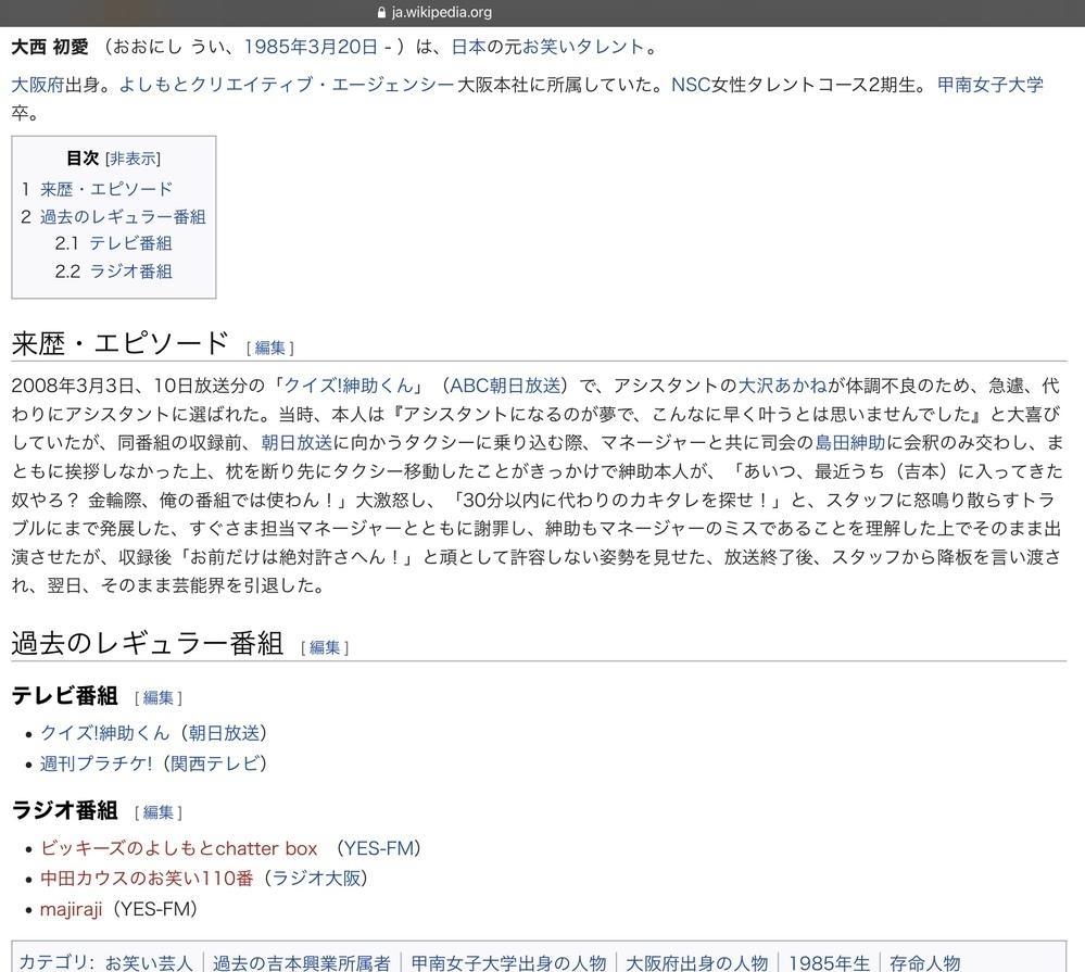 島田紳助って素行悪過ぎません? よくこんな人が今までテレビに出ていましたね。 そう言えば、女性に暴力を振るったり暴言を吐いて、しばらく消えていましたよね。 最終的には893絡みで引退してたけど。 さっき、このウィキペディアを見て、引きました。 枕営業を断られて大激怒って。。。 ↓ https://ja.wikipedia.org/wiki/大西初愛 〉2008年3月3日、10日放送分の「...