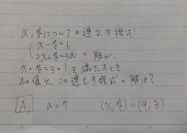 中学生の問題です。 なんとなくは解るのですが、途中の式で思った数字ではないようなのです。 解るように説明してもらえたら助かります。