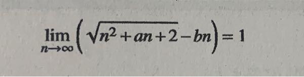 この数学の問題が全くわかりません。 解説お願いします。 aとbを求める問題です。