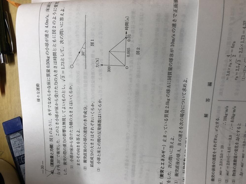 物理の問題についてなんですけど40の(1)の力積の向きについてですがなぜ解答では、滑らかな床面だから力積は、 鉛直上向きに1.5N・sになるとあるんですがなぜ鉛直上向になるのでしょうか?