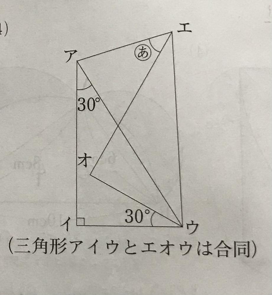 小学5年生の あ の角の大きさを求める問題なのですが計算方法を教えてください。