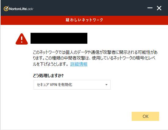 ノートンで下の様な警告が出ました。 自宅のPCでWifiを使用しているのですが、今までは特に警告が出たことはありません。 どういった対応をした方が良いのでしょうか? このネットワークでは個人のデータや通信が攻撃者に開示される可能性があります。 この種類の中間者攻撃は使用しているネットワークの暗号レベルを下げようとします。